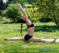йога - набор в группу