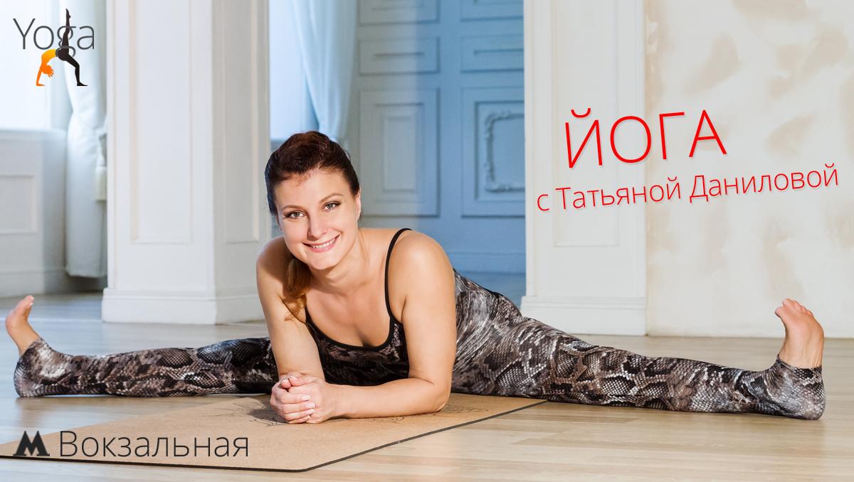 набор в группы йоги для начинающих
