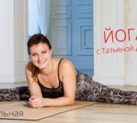 набор в группу йоги