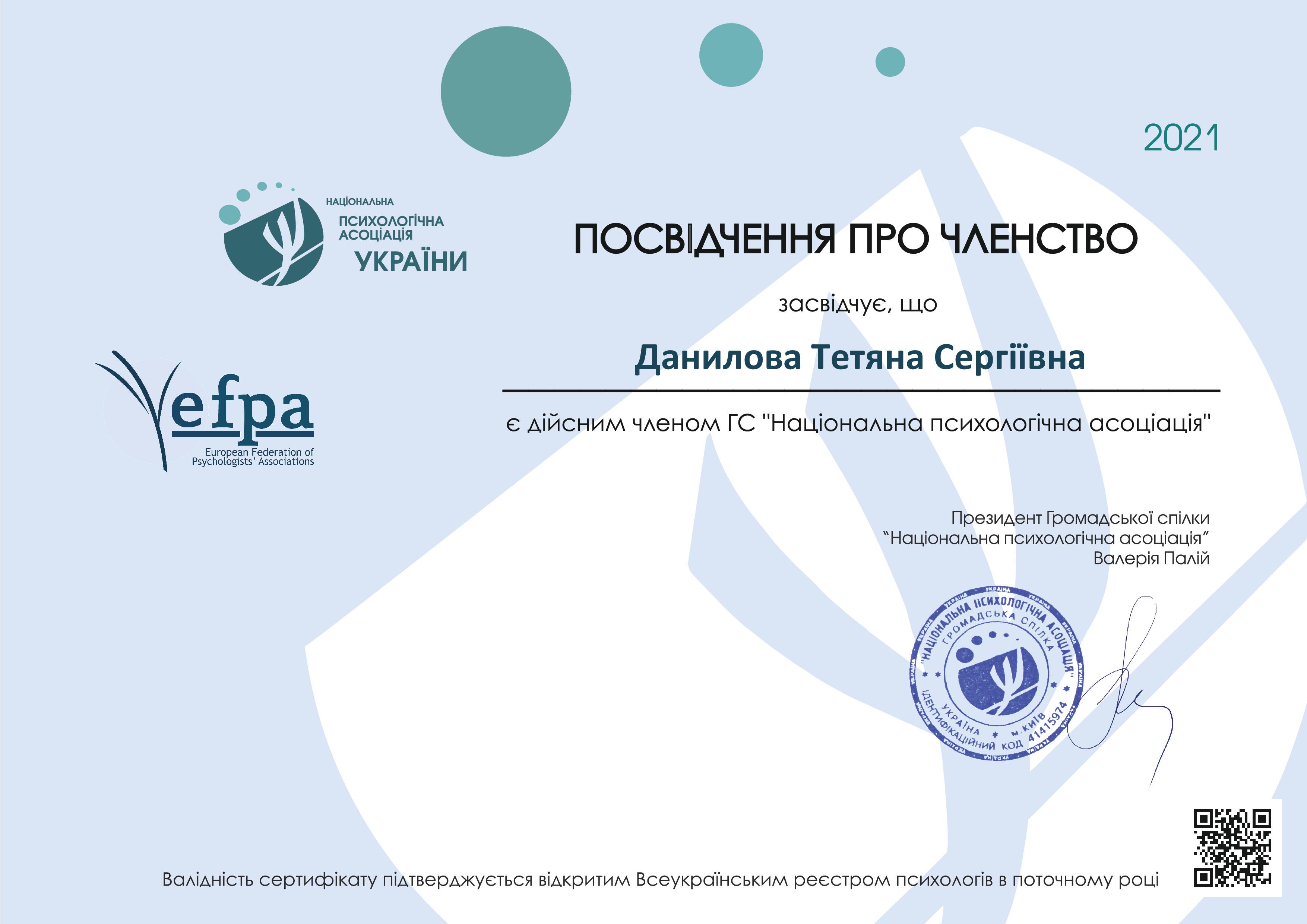 Данилова Татьяна - психолог